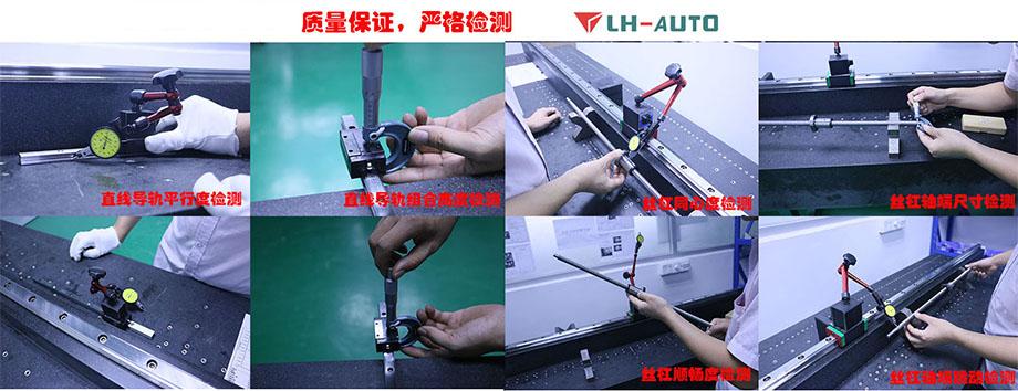 LH-AUTO直线模组